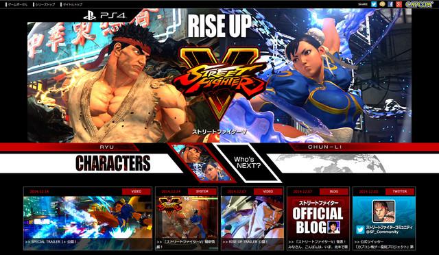 CAPCOM:STREET FIGHTER V 公式サイト