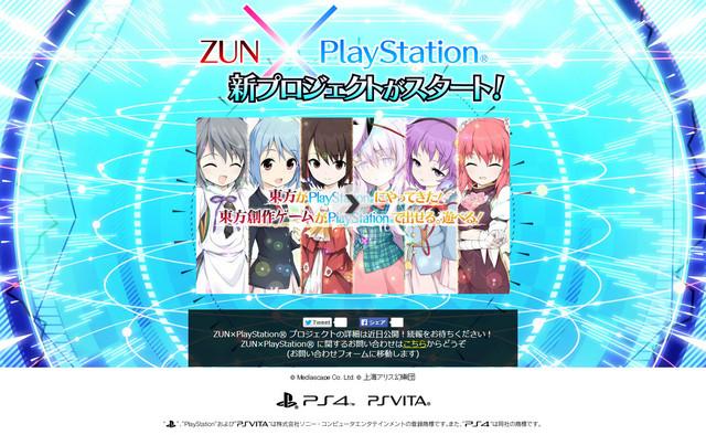 ZUN × PlayStation 新プロジェクトがスタート!