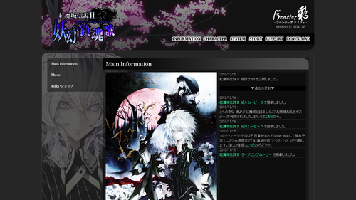 紅魔城伝説Ⅱ 妖幻の鎮魂歌 特設サイト