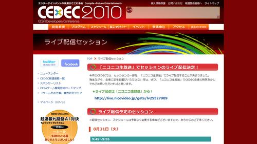 ライブ配信セッション | CEDEC 2010 | CESA Developers Conference