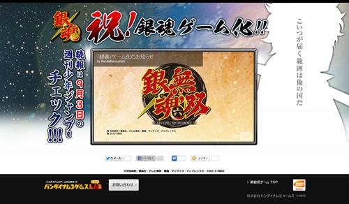 バンダイナムコゲームスが放つ!『銀魂』ゲーム新プロジェクト!