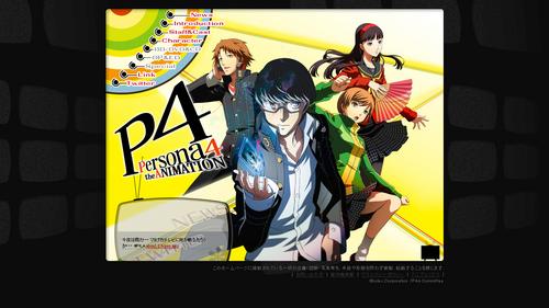 ペルソナ4アニメーション 公式サイト